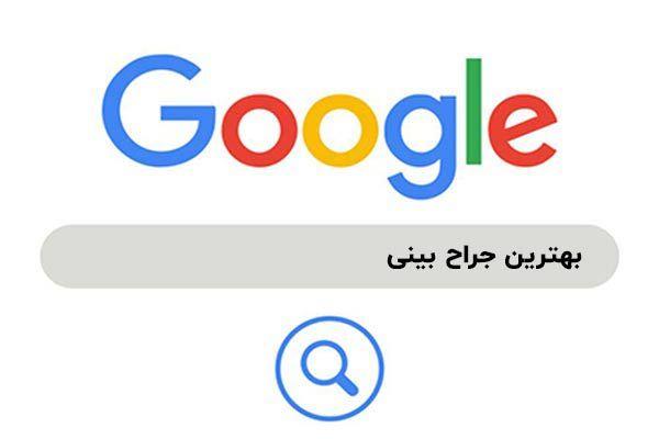 پیدا کردن جراح بینی با جستجو در گوگل